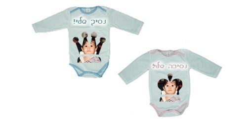 בגד גוף שרוול ארוך איכותי לתינוק + הדפסה על המוצר