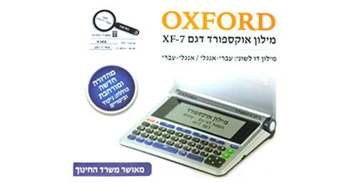 תרגומון אוקספורד מילון אלקטרוני XF-7 Oxford